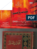 Tafseer e Safi Vol 2