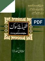 Fazilat e Miswak Aur Haqiqat e Tooth Paste by Maulana Roohullah Naqshbandi