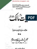 Hayat e Imam Malik by Allama Syed Sulaiman Nadwi