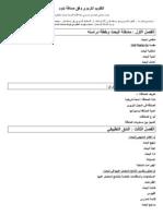 تصميم البحث التربوي