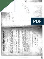 Rosenberg, Yehudah Yudel