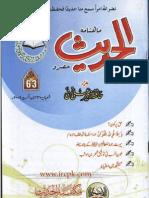 Al Hadeeth 63