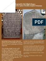 Inscription Haribujaya