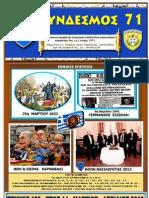 ΕΦΗΜΕΡΙΔΑ ΣΥΝΔΕΣΜΟΥ 71 τευχος 130