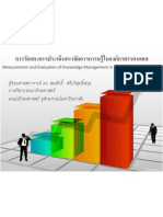 km evaluation silpakorn university