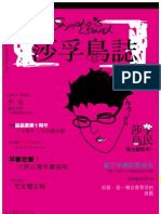 Sappho's Island莎孚島誌-The F Issue, 2009.2