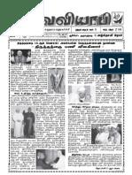 சர்வ வியாபி - 17-02-2013
