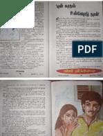 126165584 en Kadhal Unnodhuthan Viji Vignesh