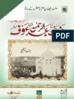 Hazrat Sayyiduna Abdur-Rahman Bin Auf Radi Allahu Anhu