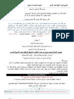 Antibiotics collection 2-2013.pdf