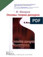 МАКАРОВ КУРСАЧ