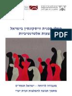 Shomri Mishpat Intenet Book-Opt