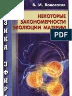 Volosatov v.I. _ch.1._Fizika Efira