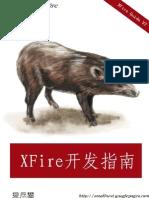 XFire开发指南