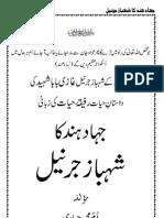 Jihad e Hind Ka Shahbaz Jarnail by Umme Muhammad Jihadi