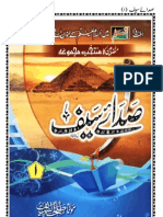 Sada e Saif (Vol. 1) by Maulana Talha as Saif