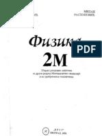 FIZIKA 2M