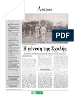Συνοπτική Ιστορία της ΣΣΕ - ΜΕΛ