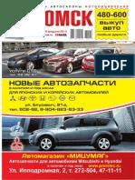 autoomsk_7