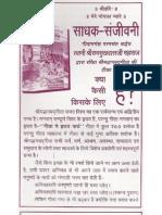 Sadhak Sanjivani Mahtava-Shrimad Bhagavad Gita