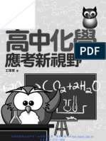 wb05高中化學應考新視野.pdf