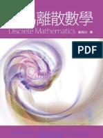 5q27簡易離散數學.pdf