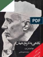 Nehro_Negahi Be Tarikhe Jahan_2.pdf