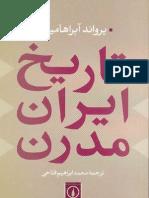 TarikheIranModern.pdf