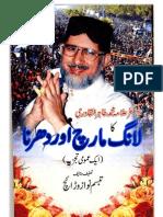Dr Muhammad Tahir-ul-Qadri Ka Long March Aur Dharna (Aik Amomi Tajzia) -- Urdu