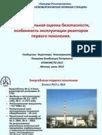 Дополнительная оценка безопасности, особенность эксплуатации реакторов первого поколения