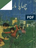Chapamar Billa Syed Zakir Ejaz Feroz Sons 1971