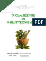 Τα βότανα της Κρήτης