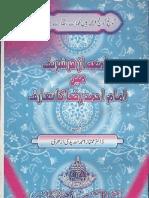Jam e Azhar Main Imam Ahmad Raza Khan Qadri Ka Taaruf