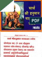 Hanuman Vadavanl