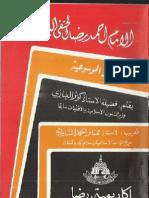 Al Imam Ahmad Raza Al Hanafi Trans by Dr Mumtaz Sadidi
