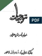 Tojeehat Urdu