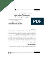التخطيط الاستراتيجي في مؤسسات المعلومات
