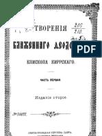 Феодорит Киррский - Творения. Ч.1 - 1905