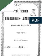 Феодорит Киррский - Творения. Ч.2 - 1905