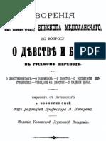 Амвросий Медиоланский, свт. - О девстве и браке - 1901