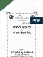 Dashmesh Darpan Tey Sri Dasam Granth Di Kunji