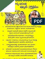 SankaraCharya shatPadi