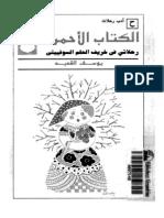 يوسف القعيد - الكتاب الاحمررحلاتي في خريف الحلم السوفيي