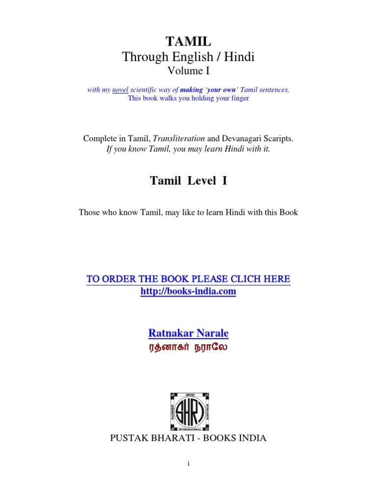 Tamil Book | Tamil Language | Noun