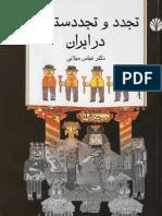 tajadod_va_tajadodsetizi_dar_iran.pdf