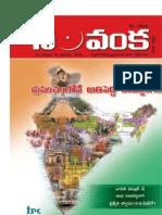 Telugu Jan 08