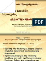 logotexnia_didaktiki_efarmogi Νανουρίσματα Βάρναλης