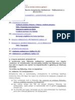 Dieykriniseis Diaxeirisis-new 062012