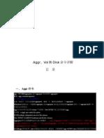 Aggr、Vol和Disk命令详解