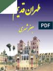 Shahri_Tehrane Ghadim_1.pdf